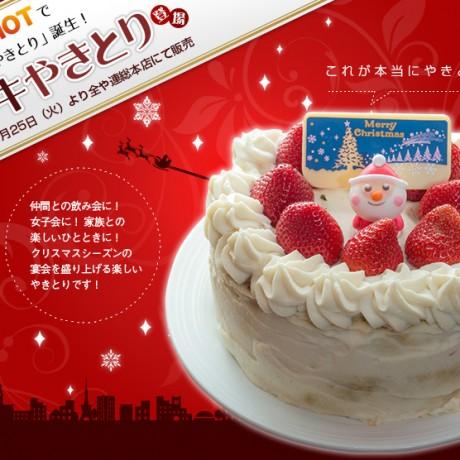 ケーキやきとり02