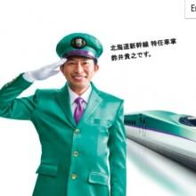出典 北海道新幹線開業NAVI