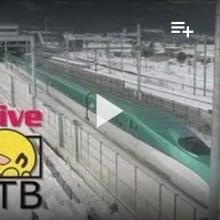 北海道新幹線ライブ映像