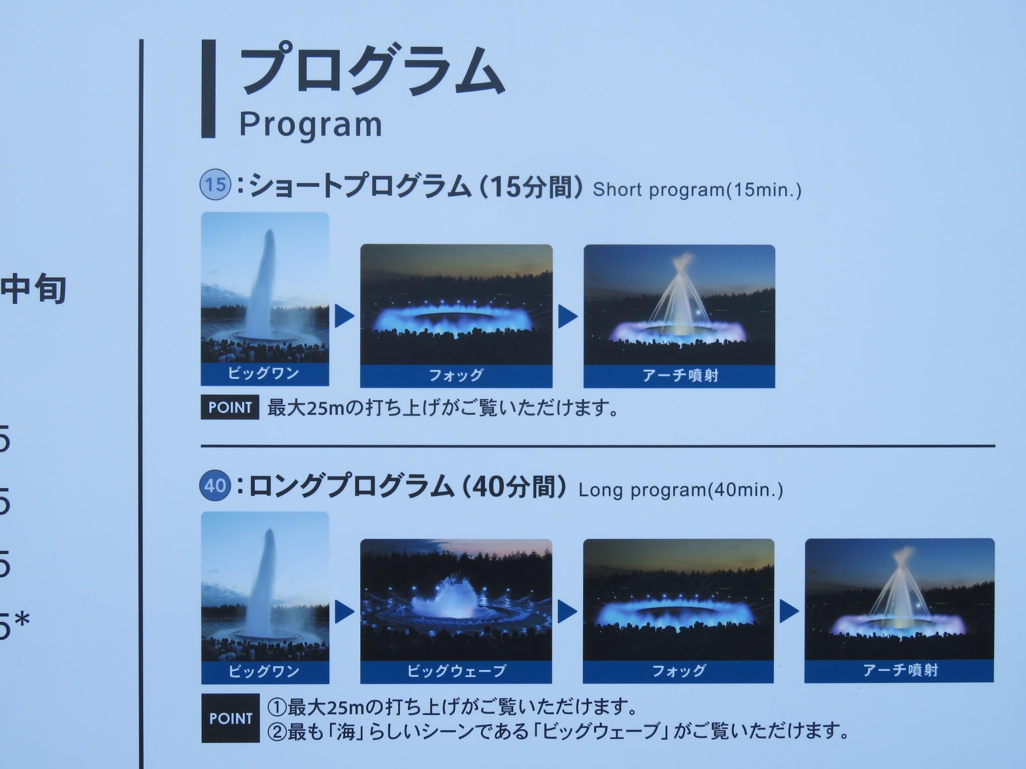 噴水プログラム