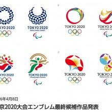 出典 東京オリンピック公式サイト