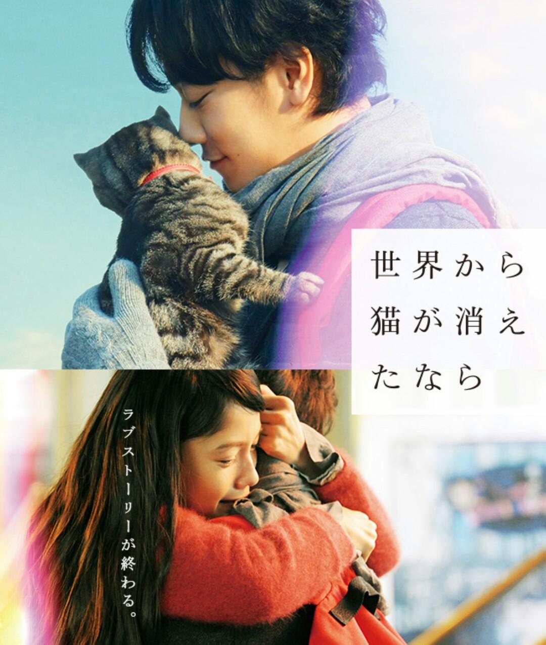 出典 映画『世界から猫が消えたなら』公式サイト