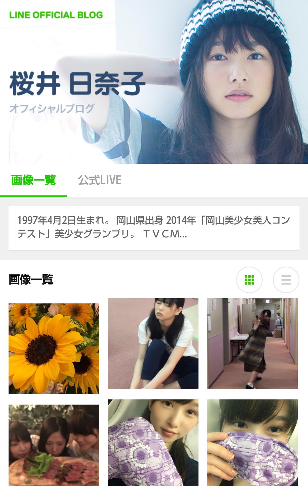 出典:桜井日奈子オフィシャルブログ