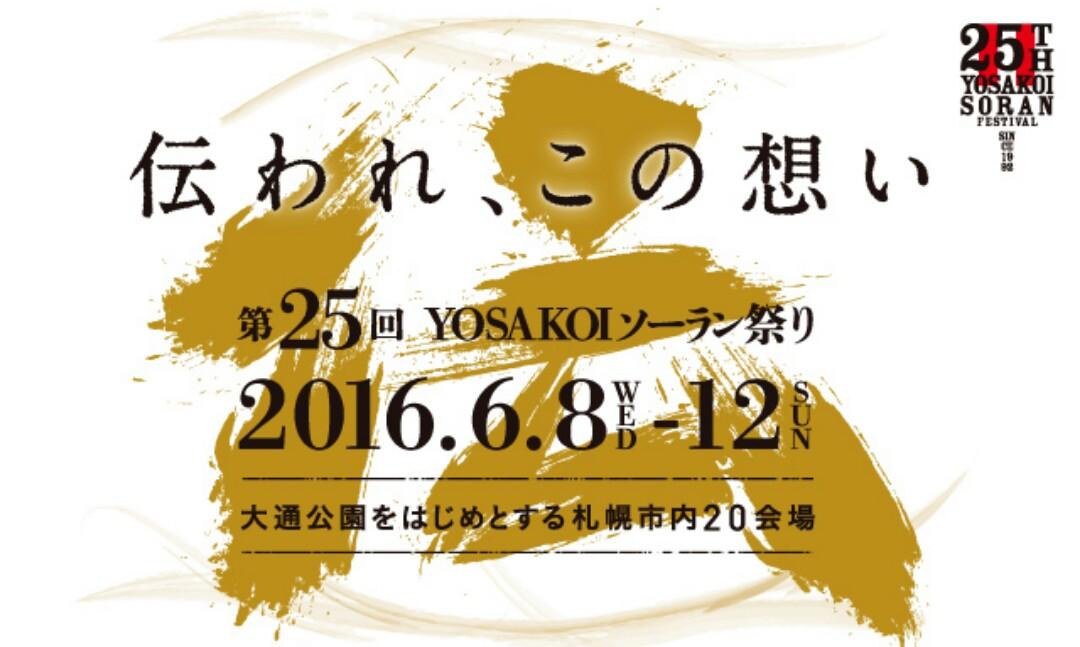 出典:YOSAKOIソーラン祭公式HP