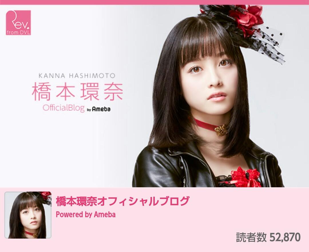 出典:橋本環奈オフィシャルブログ