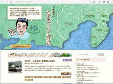 出典:井伊部長の温泉グルメ探訪