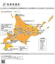 出典:北海道遺産HP